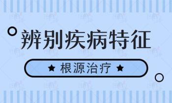 贵阳白癜风医院专业治疗白癜风