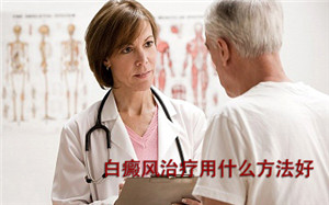 治疗老年白癜风有哪些原则