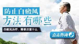 怎样预防女性白癜风发病