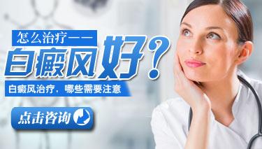 胸部白癜风应该如何治疗